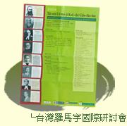 台灣羅馬字國際研討會