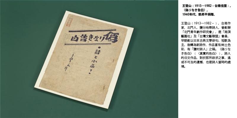 〈偽リなき告白〉 王登山﹝1913─1982‧台南佳里﹞