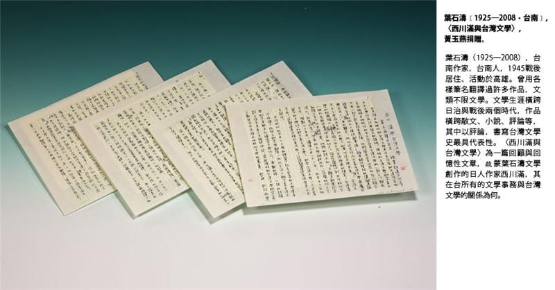 〈西川滿與台灣文學〉 葉石濤﹝1925─2008‧台南﹞