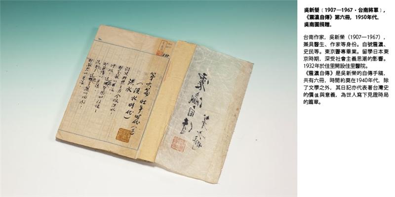 《震瀛自傳》第六冊 吳新榮﹝1907─1967‧台南將軍﹞
