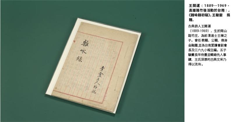 《雜咏錄初稿》 王開運﹝1889─1969‧高雄路竹後活動於台南﹞