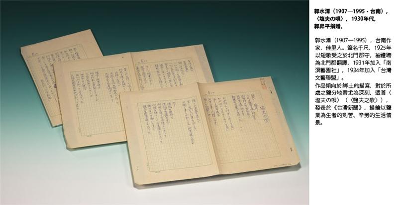 〈塩夫の唄〉 郭水潭(1907─1995‧台南)