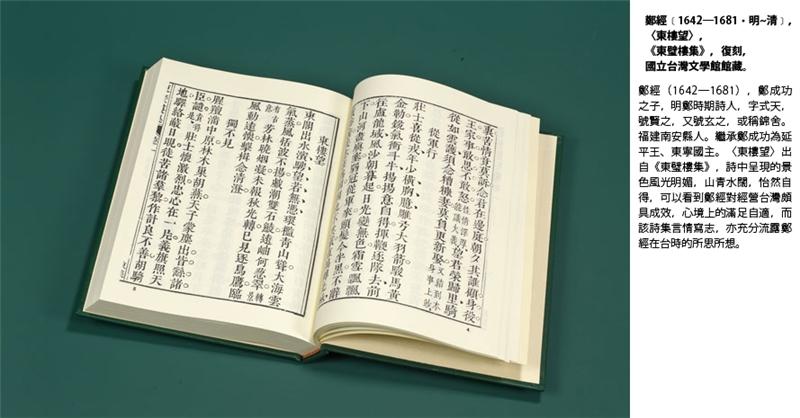 〈東樓望〉 鄭經﹝1642─1681‧明~清﹞