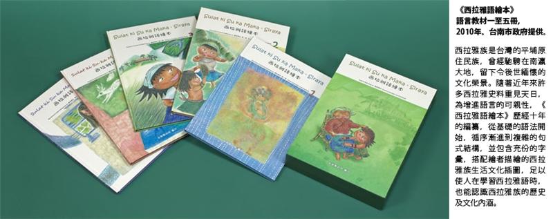 《西拉雅語繪本》 2010年