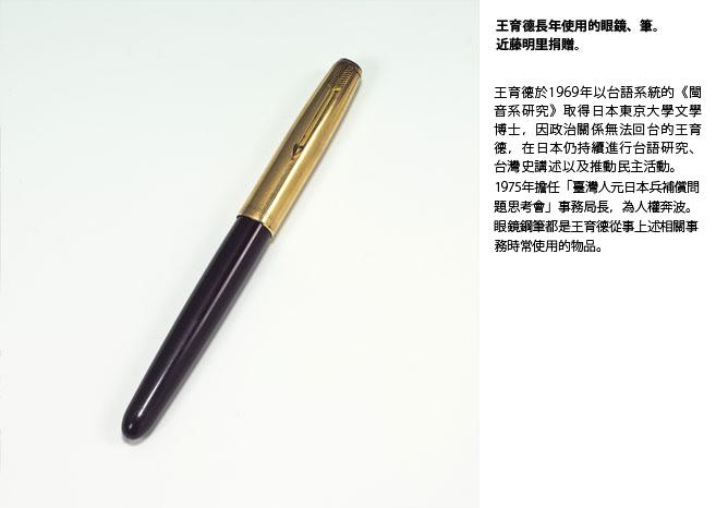 王育德長年使用的筆