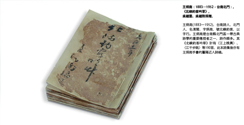 《北嶼釣客吟草》 王炳南﹝1883─1952‧台南北門﹞