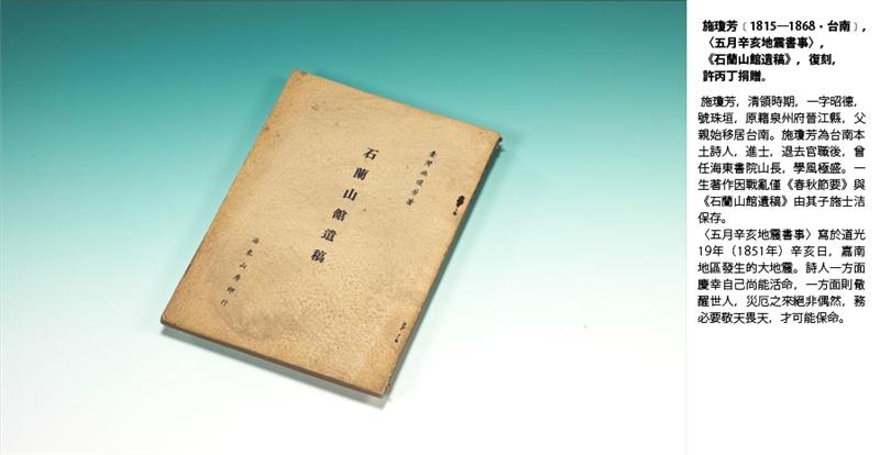 《石蘭山館遺稿》 施瓊芳﹝1815─1868‧台南﹞