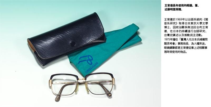 王育德長年使用的眼鏡