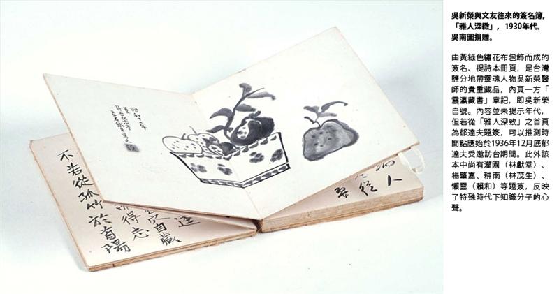 「雅人深緻」 吳新榮與文友往來的簽名簿