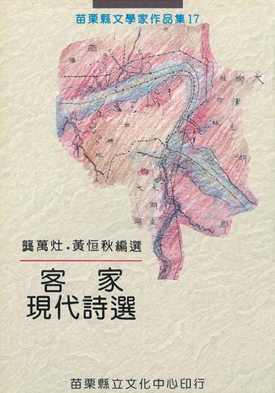《客家現代詩選》,黃恆秋、龔萬灶編選,1995