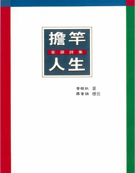 《擔竿人生》,黃恆秋著,1990