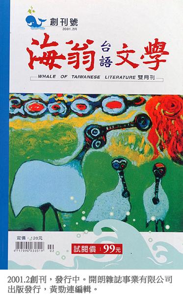 《海翁台語文學》