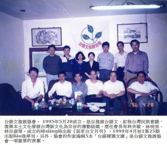 台語文推展協會