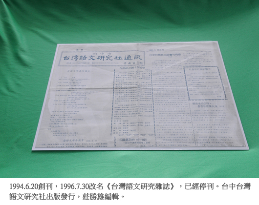《台灣語文研究通訊》