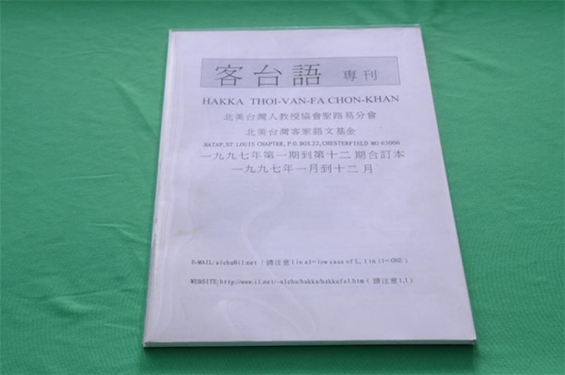 《客台語專刊》台灣文學館典藏