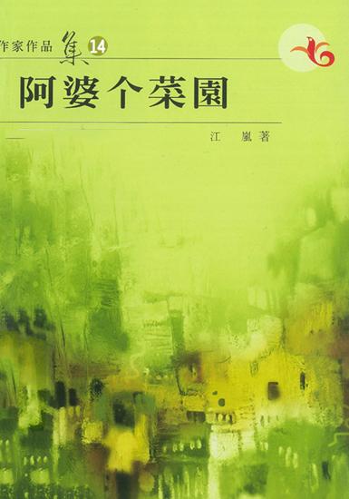 《阿婆个菜園》,江秀鳳,2008