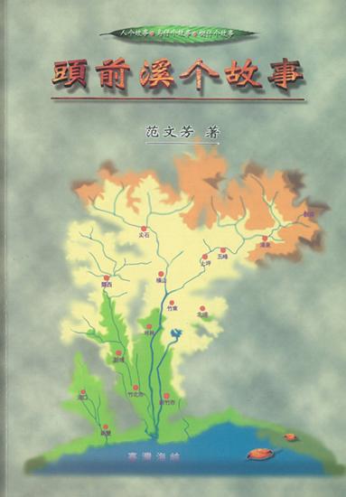 《頭前溪个故事》,1998,范文芳