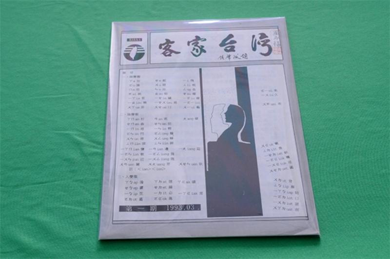 《客家台灣》第一期,台灣文學館典藏,巫永福捐。