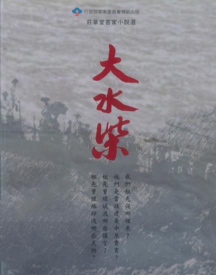 《大水柴》,莊華堂,2006