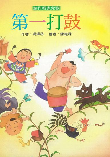 《第一打鼓》,馮輝岳,1998