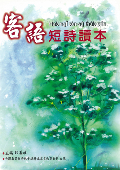 《客語短詩讀本》,邱善雄主編,2007