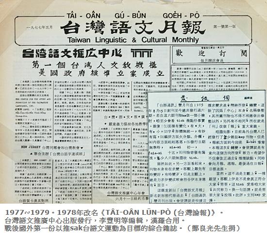 〈台灣語文月報〉