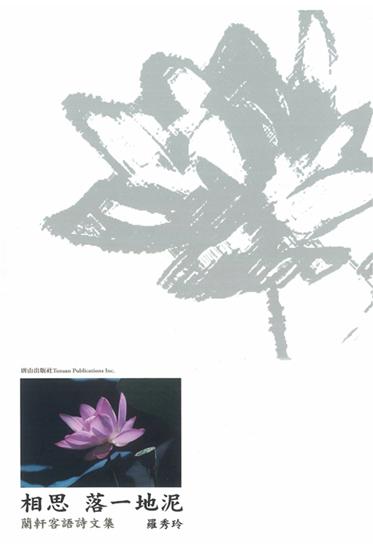 《相思落一地泥》,羅秀玲,2003