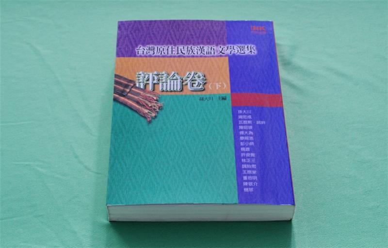 《台灣原住民族漢語文學選集》評論卷〈下〉,孫大川編