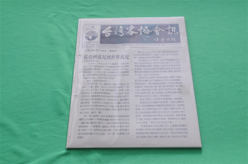 《台灣客協會訊》第一期,台灣文學館典藏,巫永福捐。