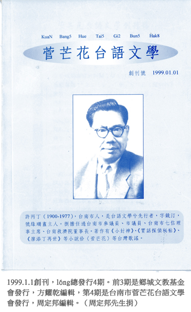 《菅芒花台語文學》