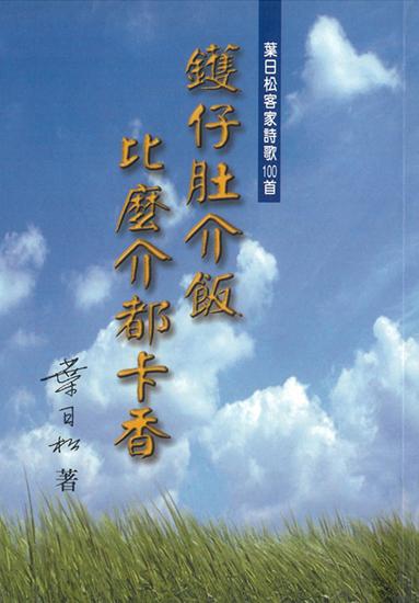 《鑊仔肚介飯比麼介都卡香》,葉日松,2002