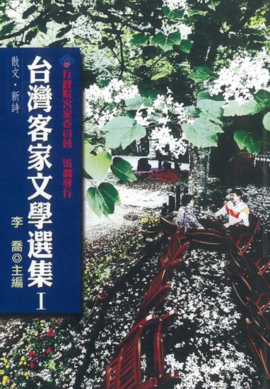 《台灣客家文學選集1》,李喬主編