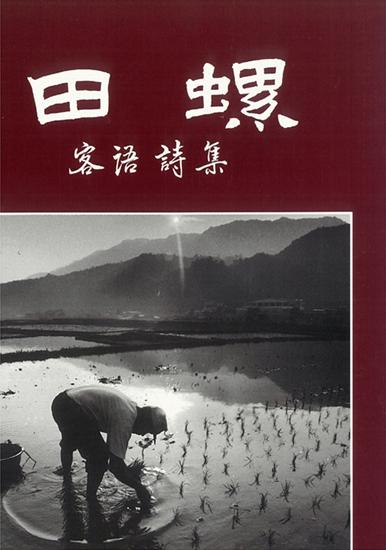 《田螺》,邱一帆,2000