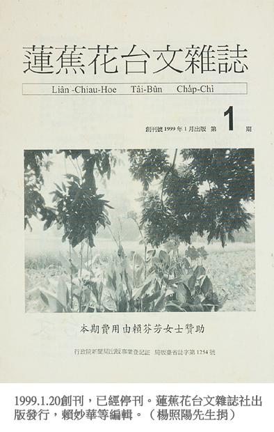 《蓮蕉花台文雜誌》