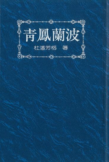 《青鳳蘭波》,杜潘芳格,1993