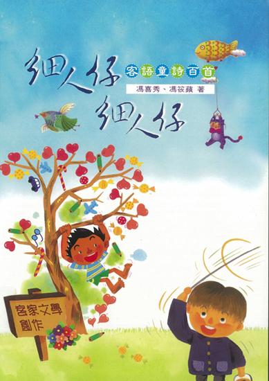 《細人仔,細人仔》,馮喜秀,2007