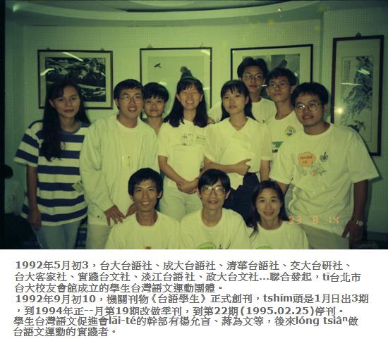 學生台灣語文促進會