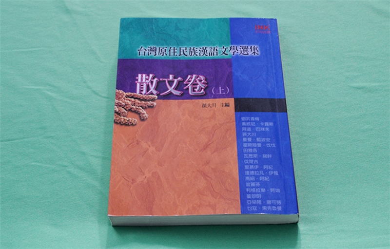 《台灣原住民族漢語文學選集》散文卷〈上〉