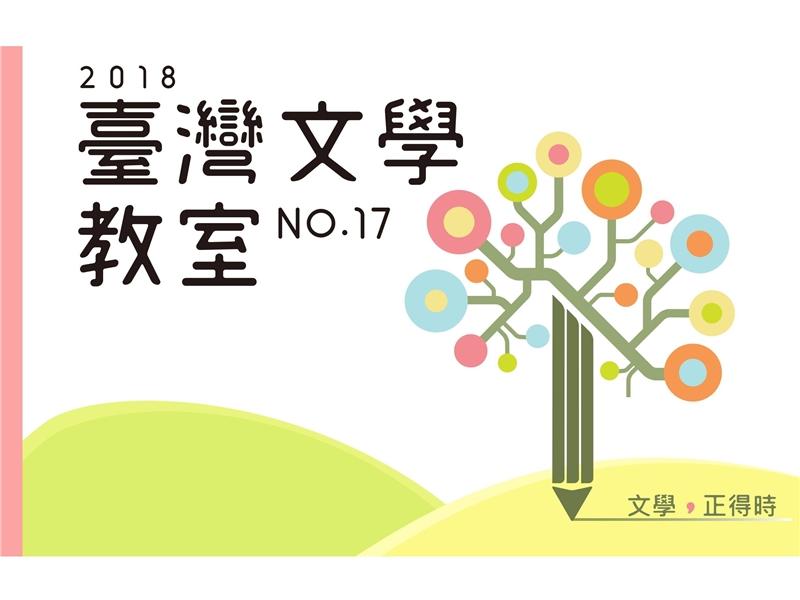2017/9/28陳玉峯談自然與宗教(文字記錄:吳克威)