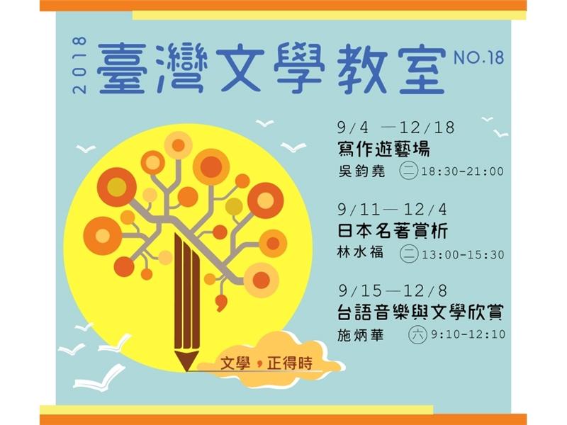 2018/10/06囡仔歌、囡仔詩欣賞 台語羅馬字練習