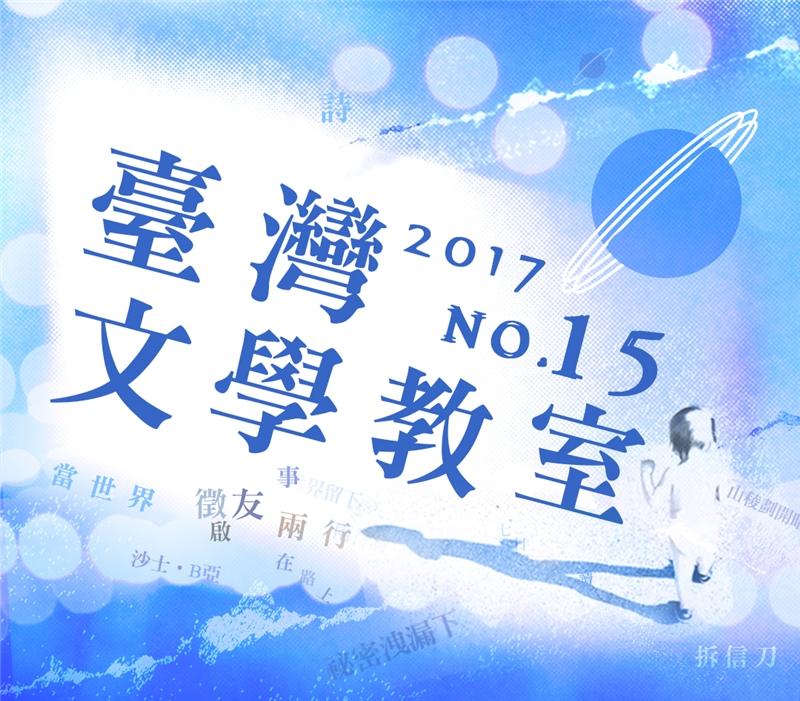 03.寫詩的狀態(文字紀錄:林曉昀)