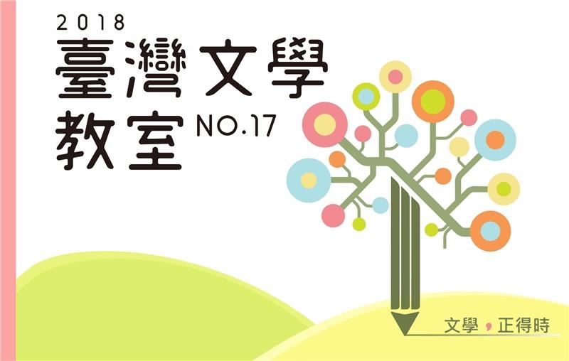2018/2/23須文蔚談紀實文學的閱讀與書寫(文字記錄:吳克威)