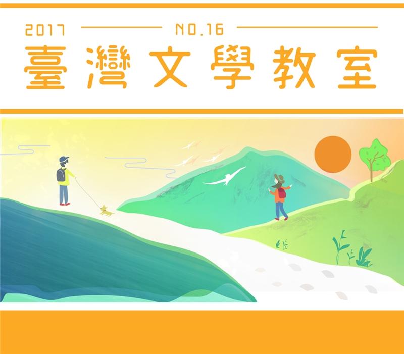 01.在「自然」中相遇: 思維・書寫・行動- 台灣自然書寫中的環境意義(文字記錄:吳克威)