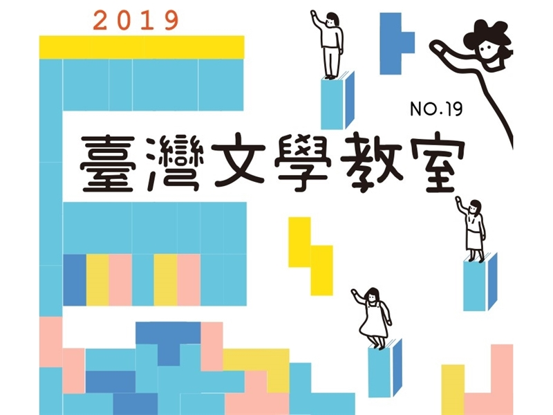 2019/4/18我所知道的台灣文學2/邁向選書師之路