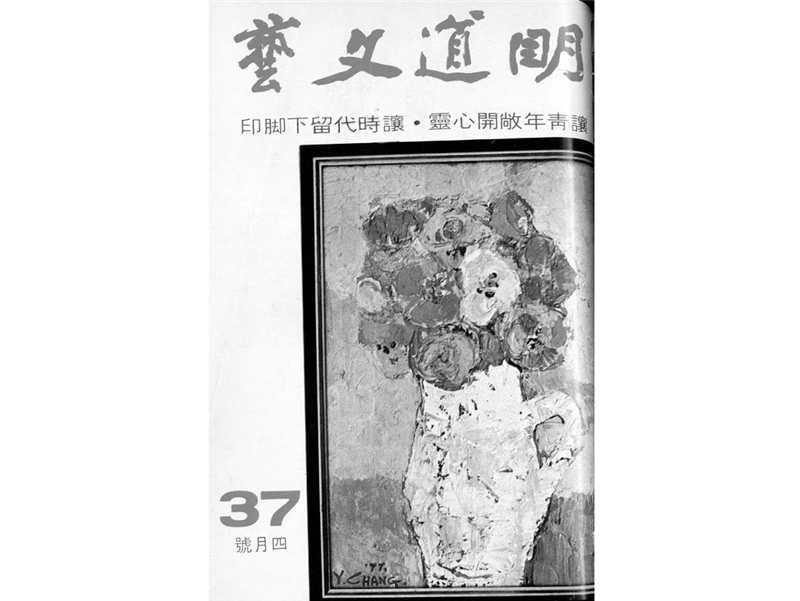 散文〈印象二則〉發表於《明道文藝》第37期