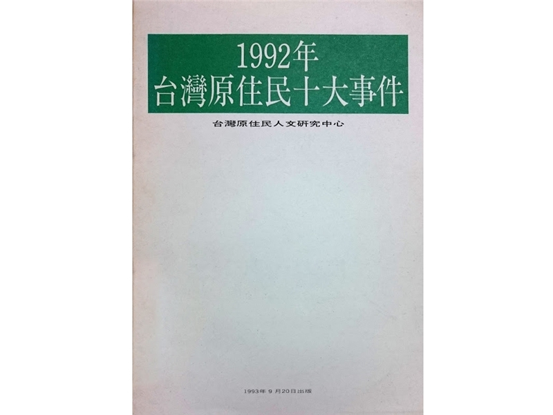 成立「台灣原住民人文研究中心」