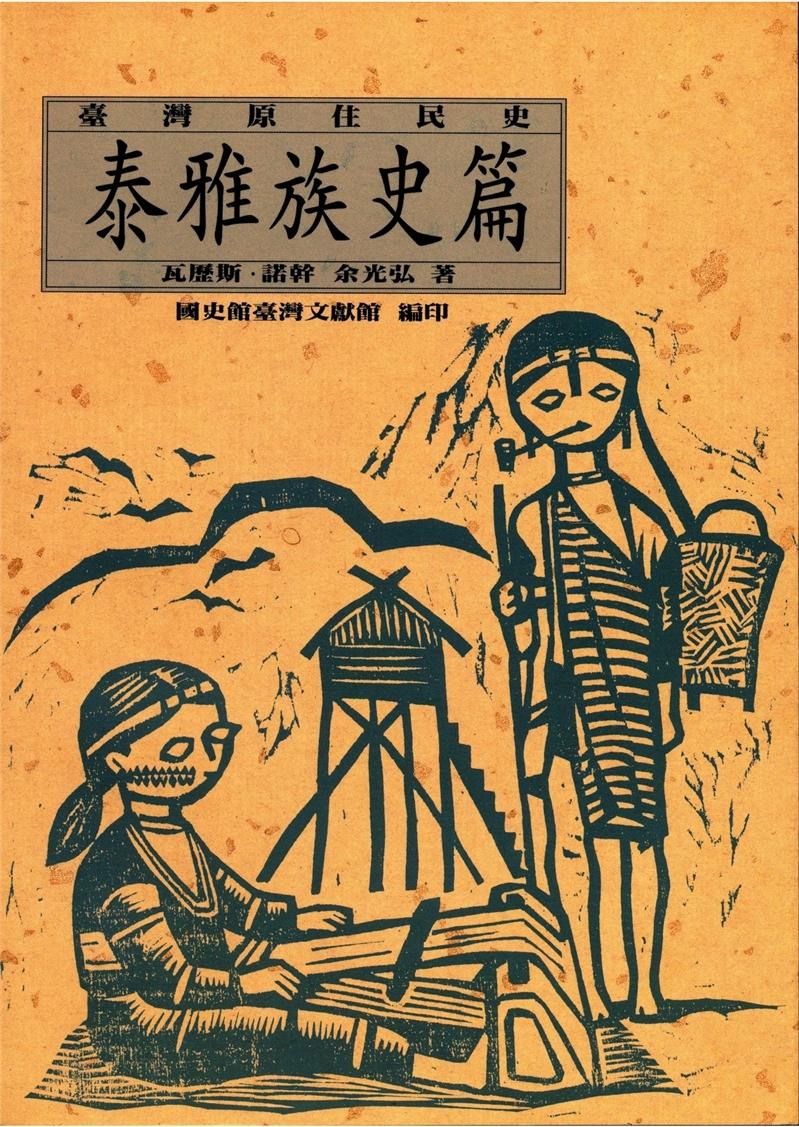 台灣原住民史:泰雅族史篇