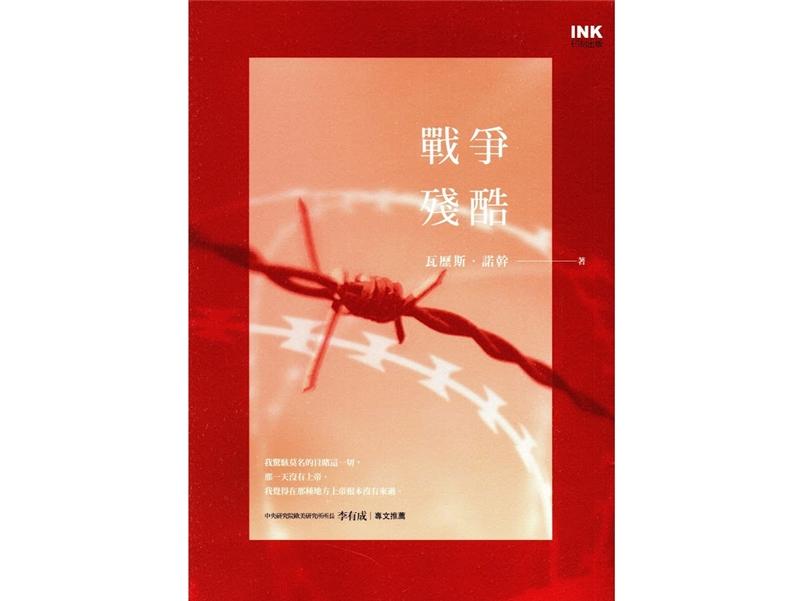 發表「戰爭殘酷」系列小說