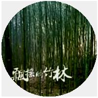 原視生命劇展《飄搖的竹林》改編自《番人之眼》 財團法人原住民族文化事業基金會授權提供