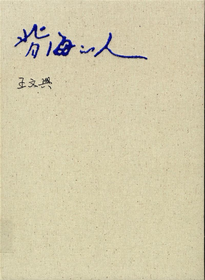背海的人手稿集